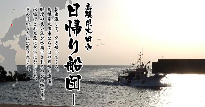 島根県大田市日帰り船団